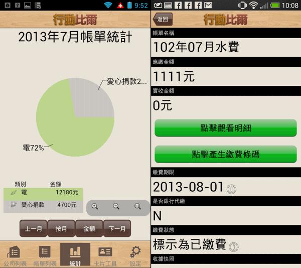 行動比爾  App