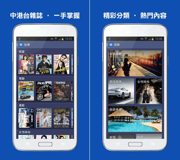 滑雜誌 App