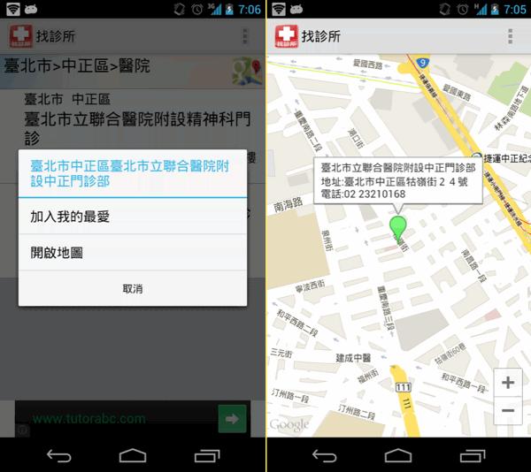 找診所 App
