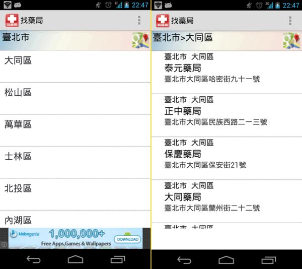 找藥局 App