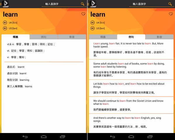 VoiceTube 影音字典 App