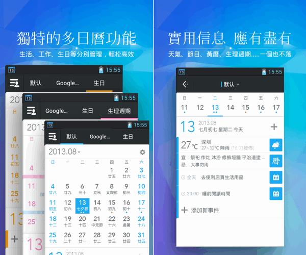 正點日曆 App