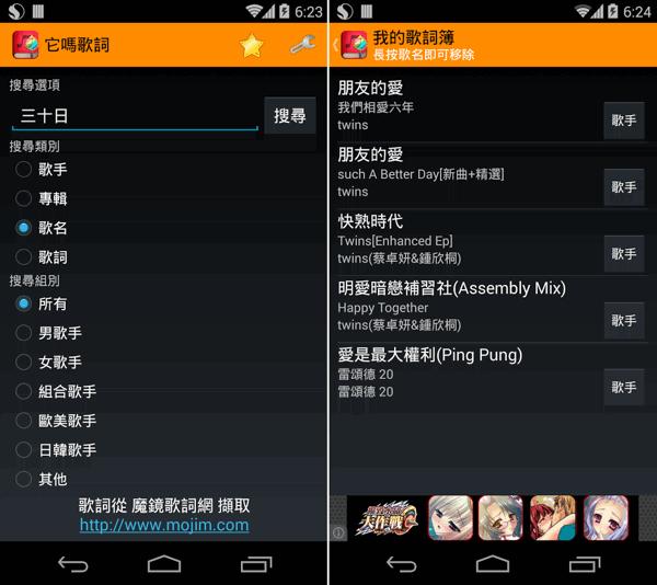它嗎歌詞 App
