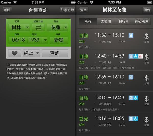 雙鐵時刻表 App