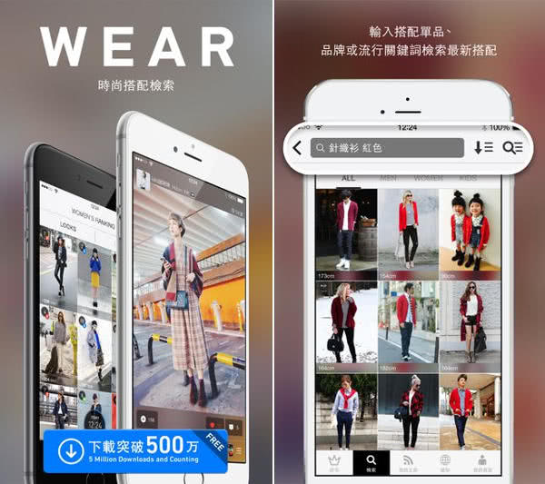 WEAR 時尚搭配 App