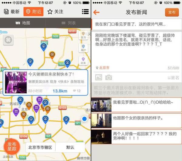 全民星探 App