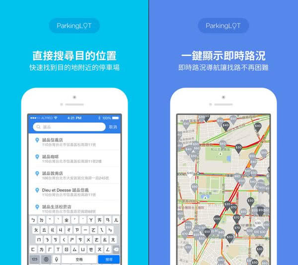 停車大聲公 App