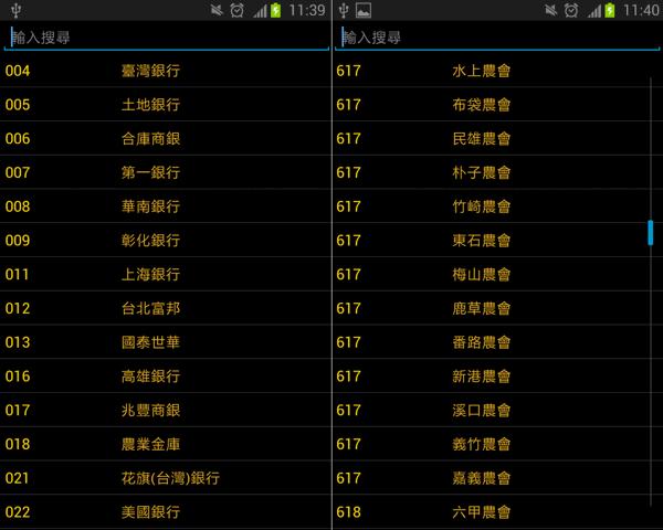 台灣銀行代碼速查 App