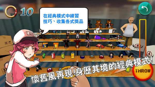 台灣夜市套圈圈 App