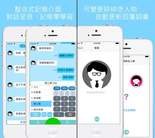 碎碎念記帳 NaggingMoney App