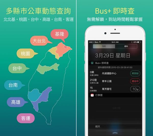 Bus+:秒速公車動態查詢 App