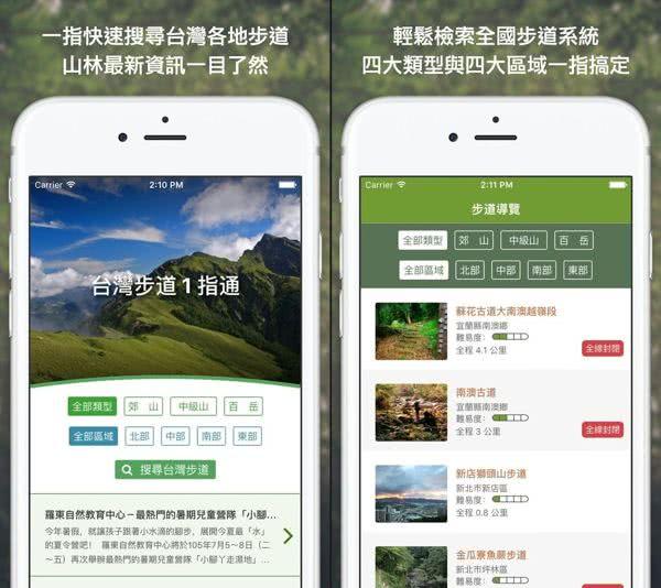 台灣步道一指通 App