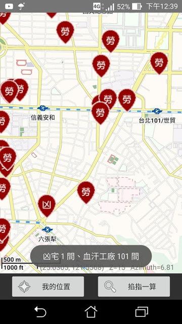 鄉民風水師 App