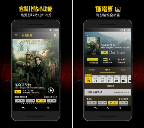 電影神搜 App