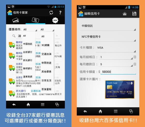 信用卡管家 App