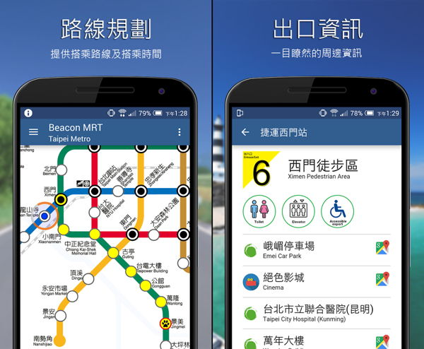 Beacon MRT App