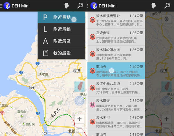 台灣古蹟行動導覽文史脈流迷你版 (DEH Mini) App