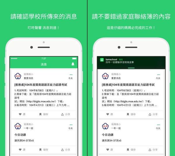 IAMSCHOOL電子聯絡簿 App