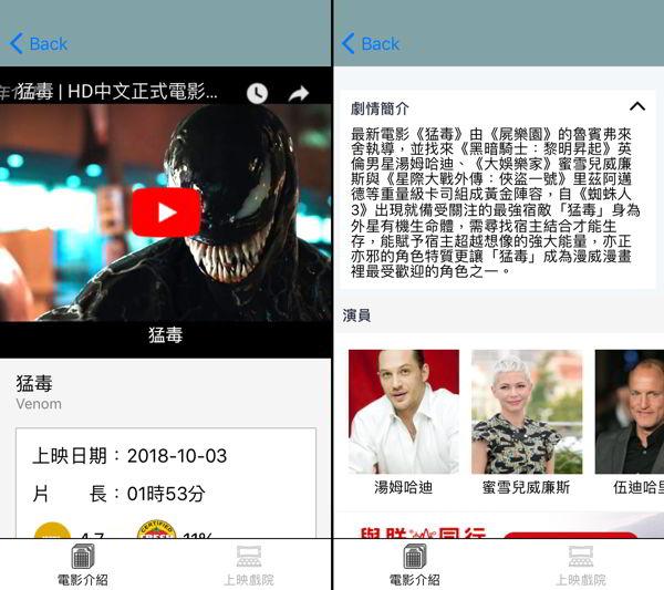 電影時刻 MovieToGo App