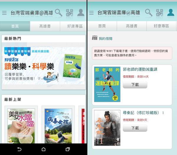 台灣雲端書庫 App